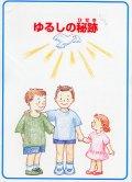 ゆるしの秘跡(ブックレット)