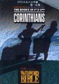 聖書 コリント人への手紙 第一&第二 スタンダード版 [DVD]