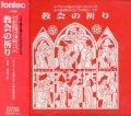 教会の祈り ある修道院のひとつの例としての [CD]