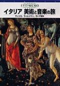 イタリア 美術と音楽の旅 [DVD]