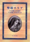聖母マリア 7つの悲しみの道行き 7つの悲しみのロザリオ