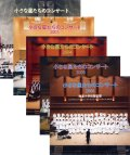 小さな星たちのコンサート 暁星小学校聖歌隊 [CD]