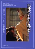 使徒的勧告 信徒の召命と使命(ペトロ文庫)