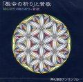 「教会の祈り」と賛歌 朝の祈り・晩の祈り・賛歌 [CD]