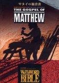 聖書  マタイの福音書 スタンダード版 [DVD]
