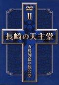 長崎の天主堂 五島列島の教会堂2