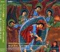 グレゴリオ聖歌 レクイエム 死者のための典礼 [CD]