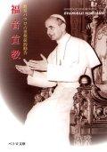 教皇パウロ6世 使徒的勧告 福音宣教