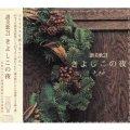 きよしこの夜〜讃美歌21 [CD]