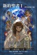 みんなの聖書マンガシリーズ 新約聖書1 救世主 人類を救いし者