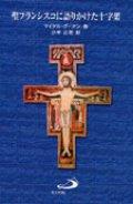 聖フランシスコに語りかけた十字架