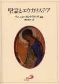 聖霊とエウカリスチア