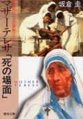 マザーテレサ「死の場面」福音的センスの理解のために