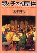 親と子の初聖体 子どもたちに教理を教えるための副読本