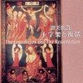 十字架と復活〜讃美歌21シリーズ [CD]