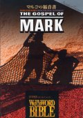 聖書  マルコの福音書 スタンダード版 [DVD]