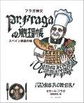 フラガ神父の料理帳 スペイン家庭の味