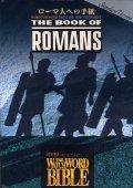 聖書 ローマ人への手紙 スタンダード版 [DVD]