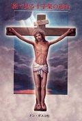 絵で見る十字架の道行