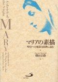 マリアの素描 聖母への敬慕を原点に読む