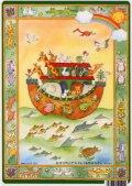 したじき ノアの箱船
