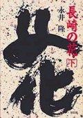 長崎の花(下)