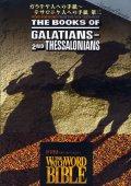 聖書 ガラテヤ人への手紙〜テサロニケ人への手紙 第二 スタンダード版 [DVD]