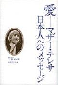 愛 マザー・テレサ日本人へのメッセージ