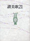 讃美歌21(B6判)