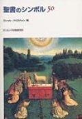 聖書のシンボル50
