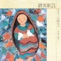 主よ、この時代に〜讃美歌21シリーズ [CD]