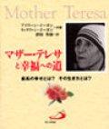 マザー・テレサと幸福への道