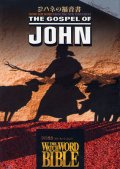 聖書  ヨハネの福音書 スタンダード版 [DVD]