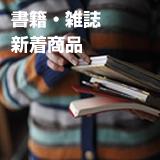 書籍の新着商品