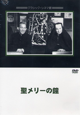 聖メリーの鐘 [DVD] - パウルス ...