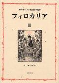 東方キリスト教霊性の精華 フィロカリア 第三巻