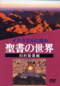 イスラエルに見る聖書の世界 旧約聖書編 [DVD]