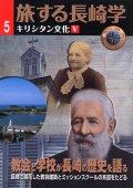 旅する長崎学5