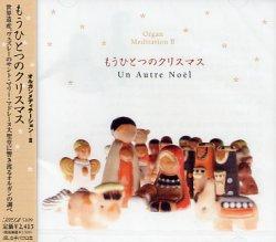 画像1: もうひとつのクリスマス オルガンメディテーションII [CD] ※お取り寄せ品