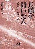 長崎を開いた人 コスメ・デ・トーレスの生涯