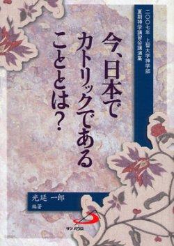 画像1: 今、日本でカトリックであることとは?
