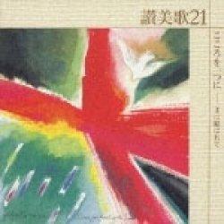 画像1: 讃美歌21 こころを一つに 主に結ばれて [CD]