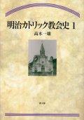 明治カトリック教会史1