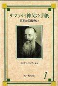 チマッティ神父の手紙1 日本との出会い