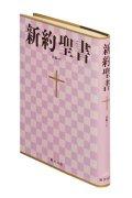 中型新約聖書/詩編つき(新共同訳)