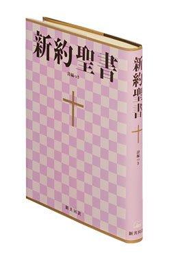 画像1: 中型新約聖書/詩編つき(新共同訳)