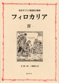 東方キリスト教霊性の精華 フィロカリア 第四巻
