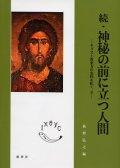 続・神秘の前に立つ人間 キリスト教東方の霊性を拓くII