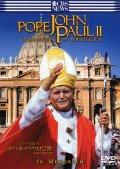 ローマ法王 ヨハネ・パウロ2世 平和の架け橋 [DVD]