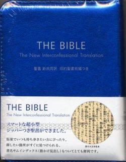 画像1: ジッパー・サムインデックスつき聖書 ミニ判/新共同訳旧約聖書続編つき(青)